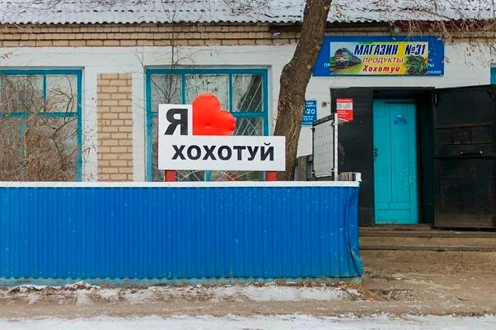 Смешные названия населенных пунктов в России